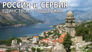 Россия и Сербия. Единство и поддержка