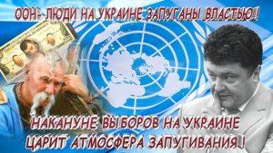 Неонацизм Украины создал в стране «атмосферу запугивания» - ООН