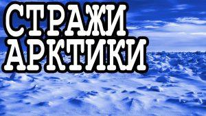 Полярные летчики на страже арктических станций