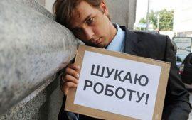 Безработных на Украине становится больше с каждым годом
