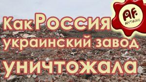 Как Россия украинский завод уничтожала