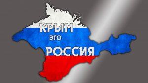 Крым. Хождение под Российским флагом.