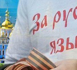 Зрадища: Школьники Руины в большинстве считают русский язык родным