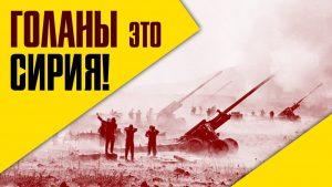 Сирия. Сводка Боевых Действий | Европа не признает право Израиля на Голанские Высоты