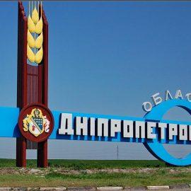 Суд «дал добро» на переименование Днепропетровской области