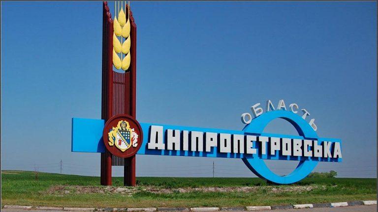 Конституционный суд Украины одобрил переименование Днепропетровской области