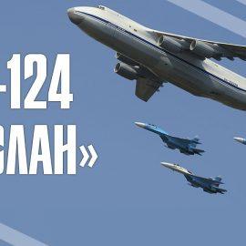 АН-124 основа транспортной авиации России