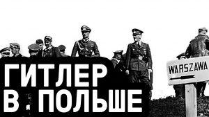 Польша сама привела Гитлера в Варшаву!