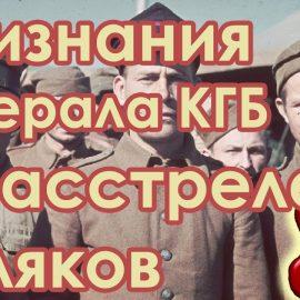Признания генерала КГБ о расстреле поляков