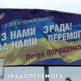 День выборов на Руине тоже подстерегла зрада с флагом