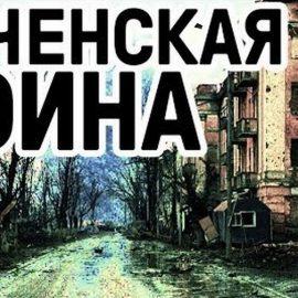 Горнила чеченской войны