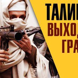 Талибан выходит на границу Туркменистана