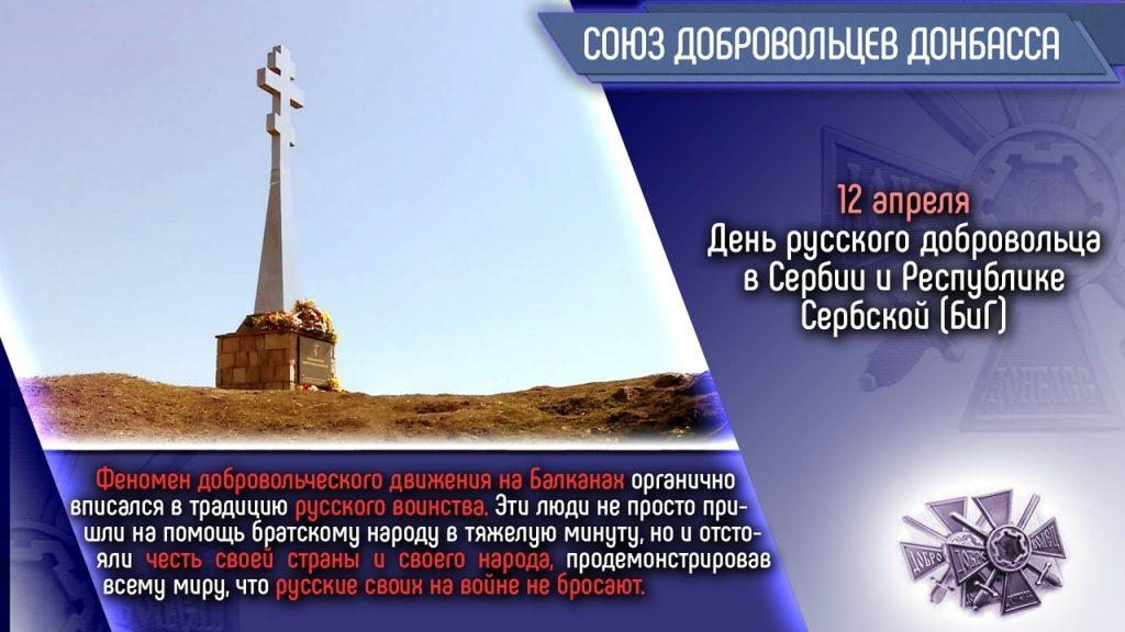 Доблесть ратной помощи: День Русского Добровольца в Сербии и Республике Сербской (БиГ)