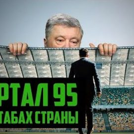 Вся Украина превратилась в «Квартал 95»