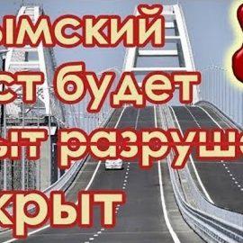 Крымский мост будет закрыт