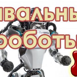 Навальный и роботы