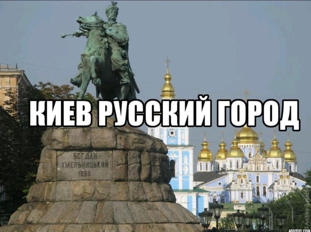 Киев - русский город