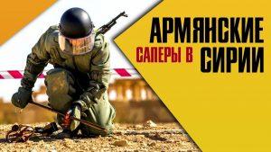 Саперы из Армении зачищают Алеппо