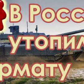 В России утопили Армату