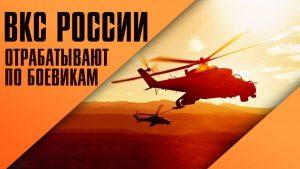 Сирия. ВКС России уничтожают огневые позиции ХТШ | Сводка Боевых Действий