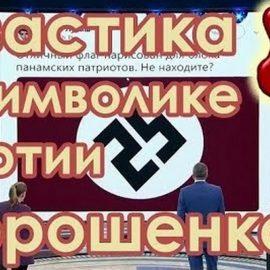 Свастика в символике партии Порошенко