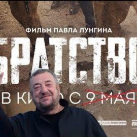 Фильм «Братство» — культурная диверсия Павла Лунгина
