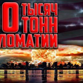 100 000 тонн дипломатии США против 2 мегатонн — России
