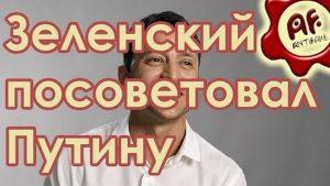 Зеленский посоветовал Путину не тратить время на выдачу паспортов России