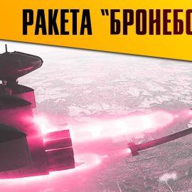 Новая ракета ВКС России «Бронебойщик» (С-8ОФП) завершила испытания