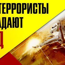 Сирия. ВКС России продолжает «мочить» джихадистов в Идлибе | Сводка Боевых Действий