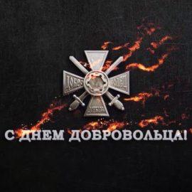 Праздник народных Героев: День Добровольца отмечают в России