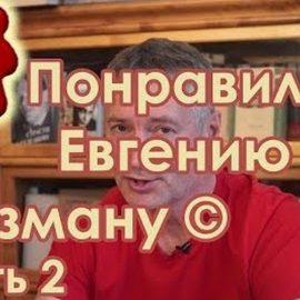Сказочный закон. Два одиночества. Дочь Навального. Ройзман