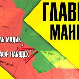 Сирия. ВКС России и «Силы Тигра» взламывают оборону боевиков | Сводка Боевых Действий 10 мая 2019
