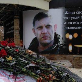 Присвоить имя Александра Захарченко улице в Москве предложили депутаты Госдумы
