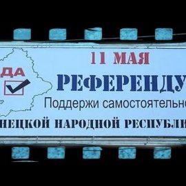 Пять лет назад состоялся референдум о самоопределении Донбасса