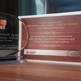 Специальный приз агентства «ANNA-NEWS» им. Марата Мусина   будет вручен на фестивале документальных фильмов и телепрограмм в Севастополе