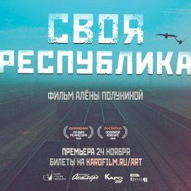 «Своя Республика» покорила искренностью Севастополь