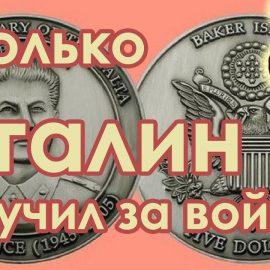 Русский миф: сколько Сталин получил за войну?