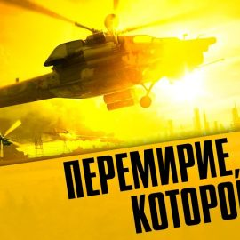 Сирия. ВКС России отвечает на обстрел авиабазы Хмеймим | Сводка Боевых Действий 20 мая 2019