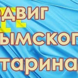 Подвиг крымского татарина
