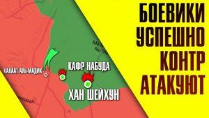 Сирия. Боевики ведут крупную наступательную операцию | Сводка Боевых Действий