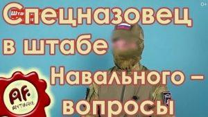 Спецназовец, пришедший в ФБК Навального – вопросы