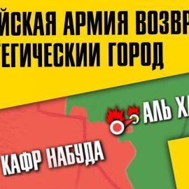 Cирия. САА при поддержке ВКС России возвращает стратегический город | Сводка Боевых Действий 26 мая