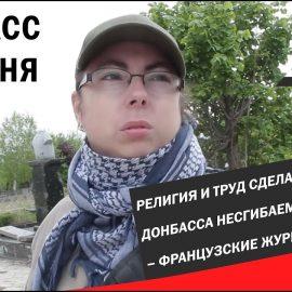 Несгибаемый Донбасс живёт с опорой на труд и веру — итальянский журналист