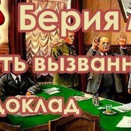 Медведев: Берия мог спокойно убить вызванного на доклад работника