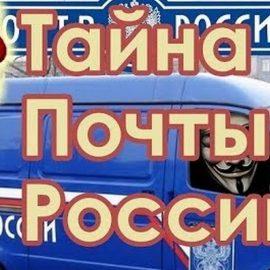 Россияне раскрыли тайну плохой работы Почты России