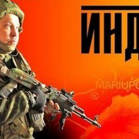 «Индус» о тактике ВСУ на Мариупольском направлении