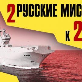 Российский «Мистраль» в 2025 будет передан ВМФ России