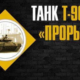 Танк Т-90 «ПРОРЫВ-3» — самый современный танк до поступления Т-14 «АРМАТА»