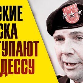 «Сепаратисты» обстреливают свои дома с разрешения российских офицеров — американский генерал